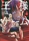 王様ゲーム 起源(6) (アクションコミックス(月刊アクション))