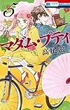 マダム・プティ 5 (花とゆめCOMICS)
