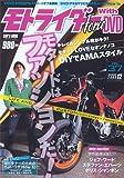 モトライダー・フォース Vol.37 (SAN-EI MOOK)