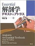 Essential解剖学―テキスト&アトラス