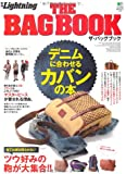 別冊Lighthing 92 THE BAG BOOK (エイムック 2036 別冊Lightning vol. 92)