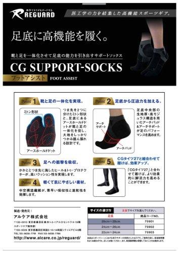 (リガード)REGUARD CG SUPPORT-SOCKS REGUARD(リガード)