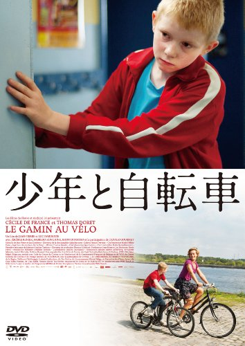 少年と自転車 [DVD]