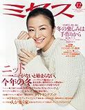 ミセス 2013年 12月号 [雑誌]