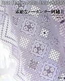 素敵なハーダンガー刺繍〈2〉