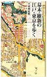 幕末・維新の江戸・東京を歩く  角川SSC新書