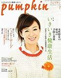 pumpkin (パンプキン) 2012年 02月号 [雑誌]