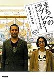 サムネイル:山崎亮と乾久美子の書籍『まちへのラブレター: 参加のデザインをめぐる往復書簡』