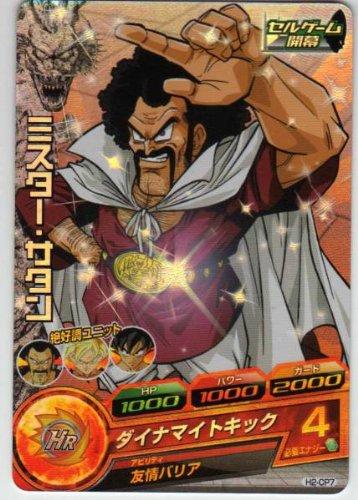 ドラゴンボールヒーローズ 第2弾 ミスターサタン 【CP】 No.2-CP7