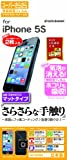 ラスタバナナ スーパーさらさら反射防止フィルム 2枚入り iPhone5S R476IP5S