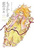 もどかしき恋の日々 (IDコミックス) (IDコミックス DNAコミックス)