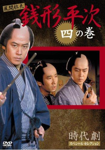 銭形平次 4 [DVD]