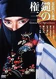 鑓の権三[DVD]