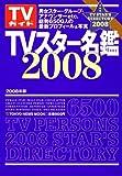 TVスター名鑑 2008年版―TVガイド (2008) (TOKYO NEWS MOOK)