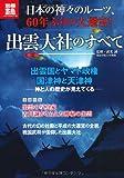 日本の神々のルーツ、60年ぶりの大遷宮! 出雲大社のすべて (別冊宝島 1913 カルチャー&スポーツ)