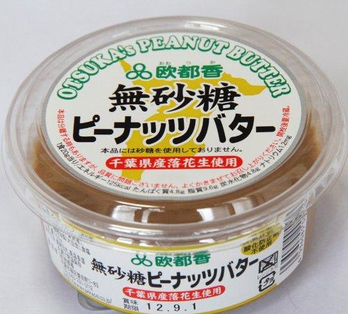 ピーナッツバター(無糖)