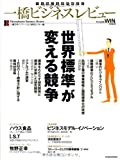 一橋ビジネスレビュー 2009年冬号(57巻3号)