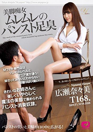 美脚痴女 ムレムレのパンスト足臭 広瀬奈々美 MEGAMI [DVD]