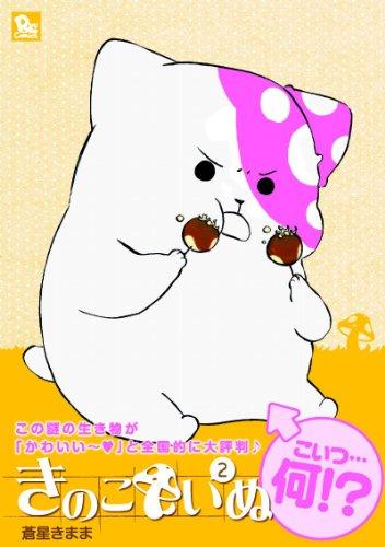 きのこいぬ 2 (リュウコミックス)