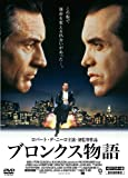 ブロンクス物語 HDマスター版 [DVD]