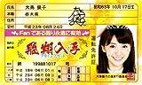 AKB48免許証 飛翔入手フライングゲット【大島優子】