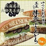 【由布院花麹菊家】 ゆふいん創作菓子 黒豆入り抹茶ぷりんどら(9個入)