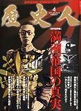 歴史人 2012年 04月号 [雑誌]