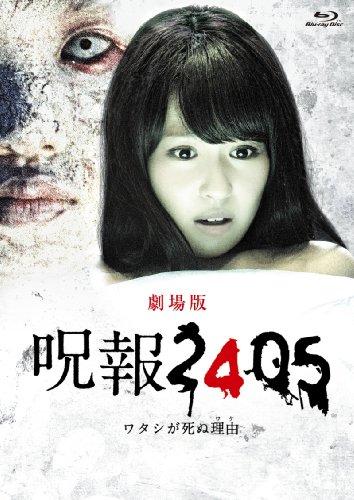「呪報2405 ワタシが死ぬ理由 劇場版」Blu-ray特別版 (特典DVD付2枚組)