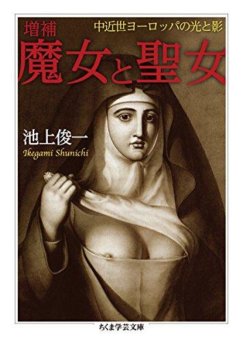増補 魔女と聖女: 中近世ヨーロッパの光と影