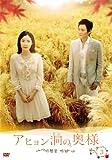アヒョン洞の奥様 DVD-BOX3