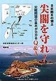 日本固有の領土 尖閣を守れ!―尖閣問題の基本が分かるQ&A