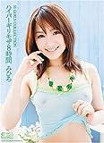 ハイパーギリモザ8時間 みひろ S1 エスワン [DVD]