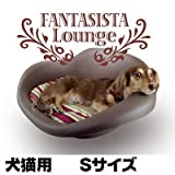 【犬・猫用ベッド】ファンタジスタ ラウンジ S