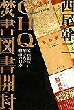 GHQ焚書図書開封—米占領軍に消された戦前の日本