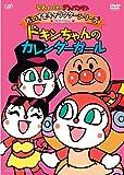 それいけ!アンパンマン だいすきキャラクターシリーズ/ドキンちゃん「ドキンちゃんのカレンダーガール」 [DVD]