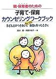 親・保育者(せんせい)のための子育て・保育カウンセリングワークブック—子どもとのつきあいにちょっぴり自信を失ったときに