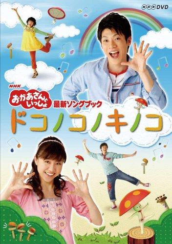 NHK おかあさんといっしょ最新ソングブック「ドコノコノキノコ」 [DVD]