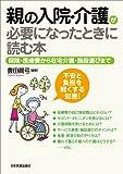 親の入院・介護が必要になったときに読む本