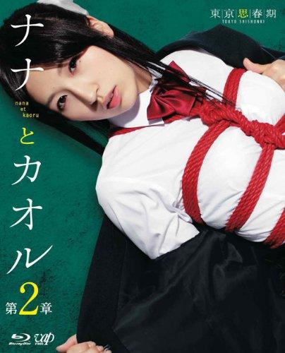 ナナとカオル 第2章 [Blu-ray]