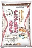 精米タニタ食堂の金芽米 45kg