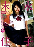 DVD>末永佳子:Angel's smile