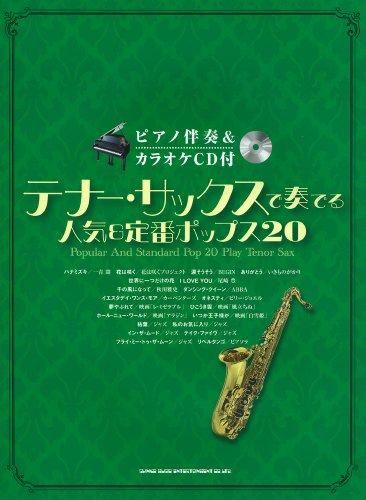 ピアノ伴奏&カラオケCD付 テナー・サックスで奏でる人気&定番ポップス20
