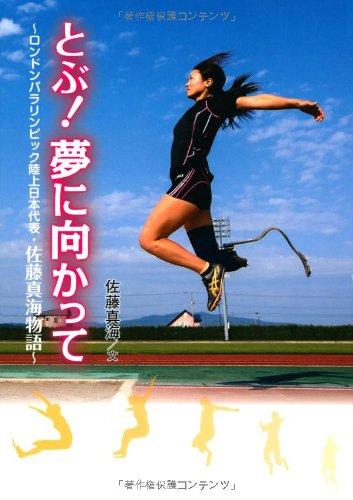 とぶ! 夢に向かって: ロンドンパラリンピック陸上日本代表・佐藤真海物語 (スポーツノンフィクション)