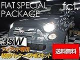 35W キャンセラー 内蔵 H7R フィアット500専用特別パッケージHIDキット 専用アダプター付属 ケルビン数 6000K