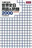 入試に出る 世界史B 用語&問題2000 改訂第2版