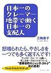 日本一のクレーマー地帯で働く日本一の支配人―怒鳴られたら、やさしさを一つでも多く返すんです!―