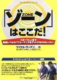 「ゾーン」はここだ!―スポーツ&人生で最高レベルのパフォーマンスをゲットする10のレッスン