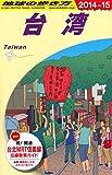 D10 地球の歩き方 台湾 2014~2015