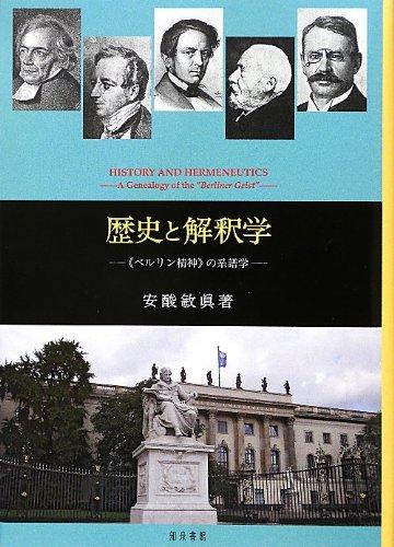"""歴史と解釈学―""""ベルリン精神""""の系譜学"""