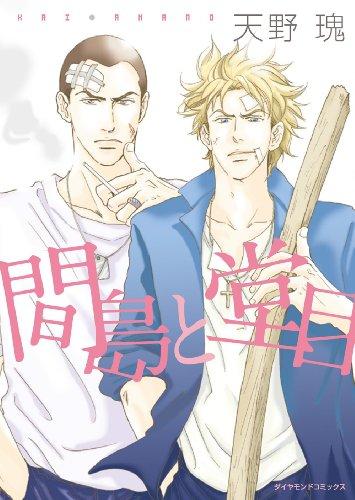 間島と堂目 (ダイヤモンドコミックス)